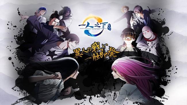 Hitori No Shita The Outcast Series watch order guide
