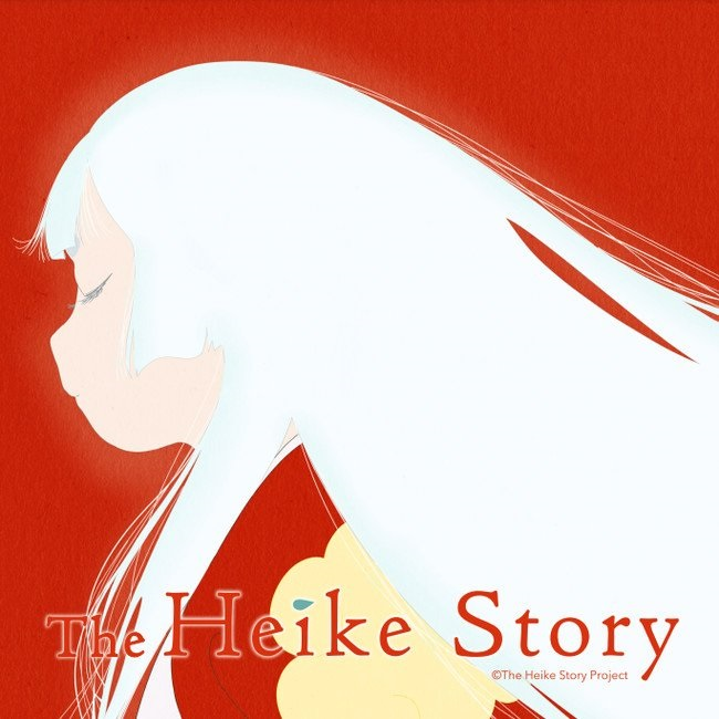 The Heike Story All Details